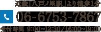 近鉄「八戸ノ里駅」より徒歩1分 06-6753-7867 受付時間  9:00〜12:30/16:00〜19:00