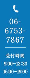TEL:06-6753-7867 受付時間  9:00〜12:30/16:00〜19:00