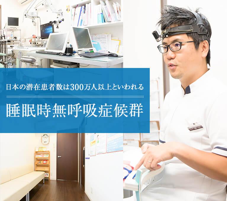 日本の潜在患者数は300万人以上といわれる睡眠時無呼吸症候群