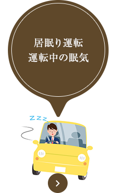居眠り運転 運転中の眠気